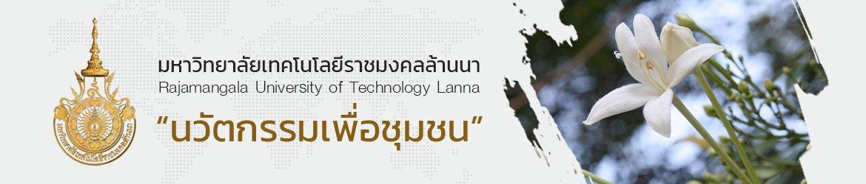 โลโก้เว็บไซต์ สถาบันวิจัยเทคโนโลยีเกษตร